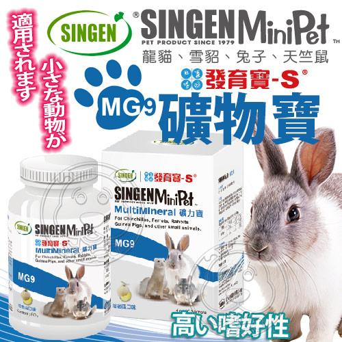 【培菓平價寵物網】發育寶-S》MG9小動物用礦物寶-60g