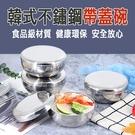 米飯碗 飯碗 鋼碗 帶蓋碗 便當碗 鋼碗 韓國料理 不鏽鋼碗 附蓋子 10.5cm 碗 【KE_W02】