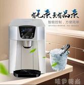 製冰機 商用家用小型迷你自動掉冰多功能制冰飲水一體機220v igo    唯伊時尚