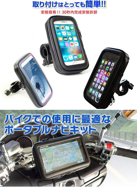 mitac mio gps moov garmin nuvi iphone7 iphone6 plus導航架勁戰重機車架