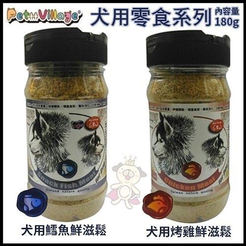 *King WANG*【魔法村Pet Village 】PV犬用零食系列-犬用鮮滋鬆 (鱈魚/烤雞) 兩種口味 180g