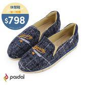 Paidal英倫街頭電繡加厚底休閒鞋樂福鞋懶人鞋-魅力藍