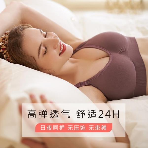 孕婦內衣哺乳文胸罩女產后喂奶舒適懷孕期專用bra薄款聚攏防下垂【小橘子】