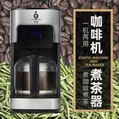 咖啡機 美式咖啡機家用全自動滴漏式迷你煮咖啡泡黑茶器一體現磨冰咖啡壺 雙十二全館免運