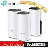【南紡購物中心】限量促銷TP-Link Deco E4 Mesh無線網路wifi分享系統網狀路由器(3入)
