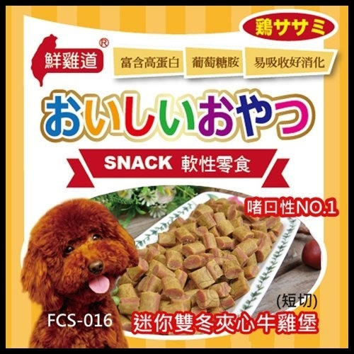 『寵喵樂旗艦店』【FCS-016】台灣鮮雞道-軟性零食《迷你雙冬夾心牛雞堡-短切》170g