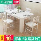 廣佳餐桌椅組合簡約現代餐桌長方形家用小戶型吃飯桌子4人/6人wy