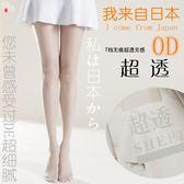 夏季隱形T襠日本超薄0D絲襪腳尖透明連褲襪女無痕 【格林世家】