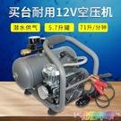 空壓機 風勁霸車載12V水面漁船長管供氣空壓機潛水供氣氣泵打氣機泵PM720 2021新款