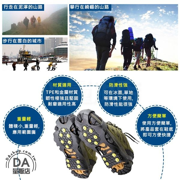 10齒 冰爪 防滑鞋套 10釘鞋套 露營 登山 雪地 攀岩 釘鞋套 止跌止滑 size可選