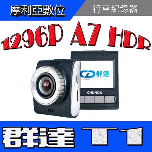 群達 T1 【1212促鎖】安霸A7+HDR 1296P行車記錄器