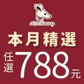 開運美包【任選788】