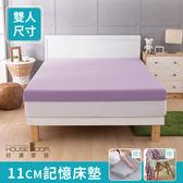 House Door 吸濕排濕布11cm記憶床墊全配組-雙人5尺丁香紫