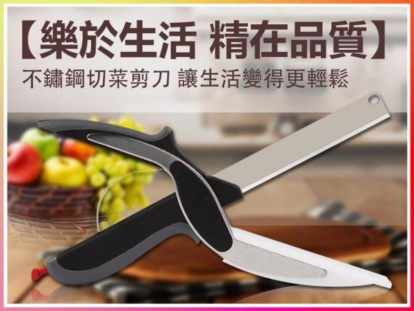 買一送一 Clever Cutter 德國刀片技術 第二代 刀具砧板二合一 可拆食物剪刀 多功能菜刀