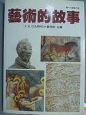 【書寶二手書T6/大學藝術傳播_PLR】藝術的故事_E.H.Gombrich