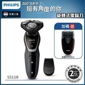 (超值送PQ206電鬍刀)飛利浦勁鋒系列水洗三刀頭電鬍刀S5110 免運費