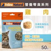 【毛麻吉寵物舖】紐西蘭 K9 Feline Natural 貓咪雞肉營養零食 50G 貓零食/寵物零食/純天然