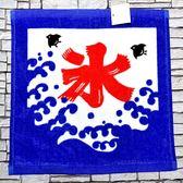 冰字 毛巾 100%綿 31x31cm 日本帶回