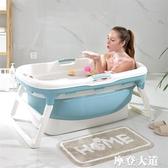 可折疊成人泡澡桶大人洗澡桶全身家用浴桶兒童加大塑料洗澡沐浴缸QM『摩登大道』