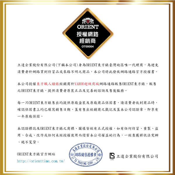 ORIENT 東方錶 ELEGANT系列 璀璨之星機械腕錶 皮帶款 FAC07001T 咖啡色x玫瑰金 - 38mm