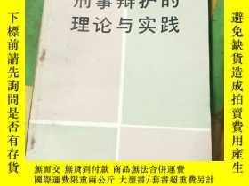 二手書博民逛書店罕見刑事辯護的理論與實踐。Y236328 中華全國律師函授中心。