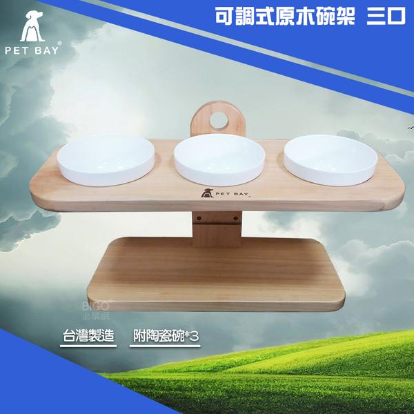 可調式原木碗架 三口 A3215 (附陶瓷碗X3)寵物碗架 貓狗碗架 寵物碗 寵物餐桌 寵物托高碗架