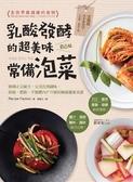 乳酸發酵的超美味常備泡菜,自己做:韓國正宗秘方,完美比例調味,防癌、燃脂、平衡..