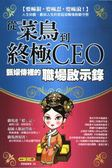 (二手書)從菜鳥到終極CEO:甄嬛傳裡的職場啟示錄