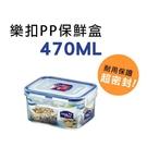 樂扣PP保鮮盒 方形 470ML 收納盒...