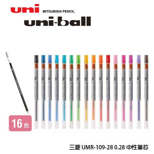 ※亮點OA文具館※三菱 uni-ball UMR-109-28 0.28 中性筆芯