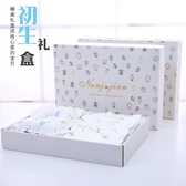 店長嚴選新生兒禮盒套裝秋冬純棉嬰兒衣服0-3個月6剛出生初生滿月寶寶用品