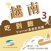 Viettel電信 越南 3天上網吃到飽 越南軍隊網卡/峴港/下龍灣/胡志明市上網可通話網路吃到飽