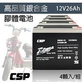 【CSP】EB26-12 (4顆/組) 銀合金膠體電池 12V26Ah/6-DZM-2電動車 電動機車 電動腳踏車