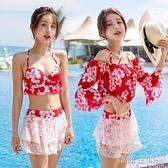 泳衣三件套分體泳裝女保守小胸顯瘦遮肚性感比基尼仙女范可愛日系