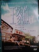 影音專賣店-Y73-012-正版DVD-華語【王家欣】-黃又南 吳千語 劉美君