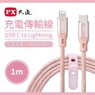 PX大通ULC100P MFi原廠認證AppleiPhone快充蘋果充電傳輸線1米Type-C to Lightning