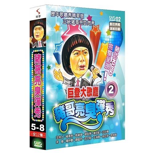 豬哥亮臭彈秀(5~8集) DVD [2片] ( 豬哥亮/姚黛瑋/謝金燕/蔡佳虹/王彩樺 )