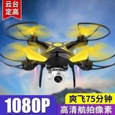 炫彩無人機航拍4k高清專業遙控飛機小學生小型兒童玩具四軸飛行器 快速出貨