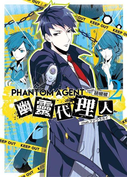 (二手書)Phantom Agent幽靈代理人(2)
