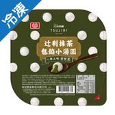 桂冠桂冠辻利抹茶小湯圓200G/盒【愛買冷凍】