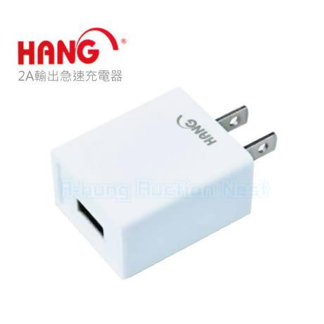 HANG 快速充電器 2A USB 快充充電頭 手機平板三星小米 iPhone HTC SONY 行動電源 變壓器