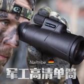 單筒手機望遠鏡高倍高清夜視專業軍事用眼鏡德國軍工狙擊手特種兵 錢夫人