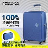 登機箱 20吋行李箱 美國旅行者 AO8