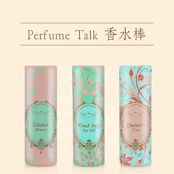 Perfume Talk 香水棒 5g 香味可選 香膏 隨身香氛棒【YES 美妝】