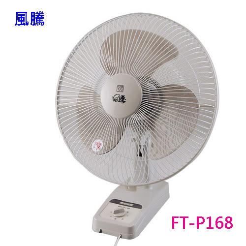 風騰 16吋壁扇 FT-P168 ◆單拉索式變速開關◆高密度護網◆三段開關
