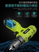 手電鑽 德國芝浦鋰電鑽充電式小手鑽手槍電鑽多功能家用電動螺絲刀電起子 JD  美物