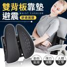 【I0127】《舒適服貼!護腰撐托》雙背板避震靠墊 汽車腰靠 雙背墊 護腰墊 椅背墊 腰靠 靠背