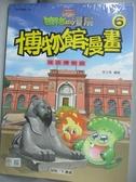 【書寶二手書T2/少年童書_QOC】植物大戰殭屍:博物館漫畫6 埃及博物館_笑江南