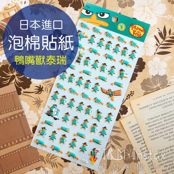 菲林因斯特《 鴨嘴獸泰瑞 泡棉貼紙 》 日本進口 Disney 迪士尼 飛哥與小佛 裝飾 貼紙