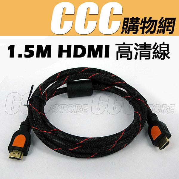 HDMI線 公對公 1.4版 鍍金 - 1.5M - 數據線 hdmi線
